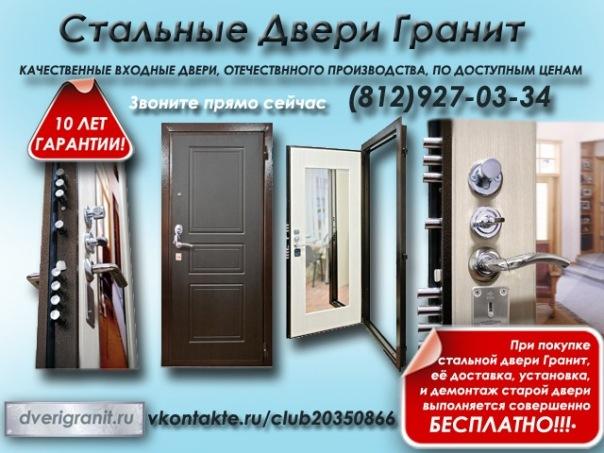 лучшее стальные двери
